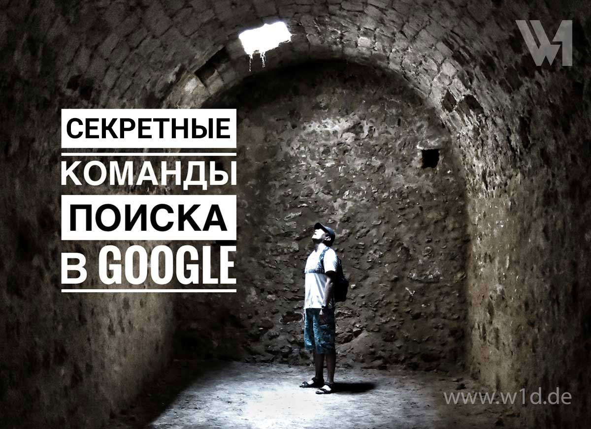 Секретные команды поискa Google