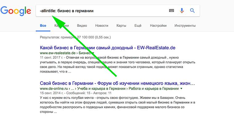 Секретные команды поиска в Google