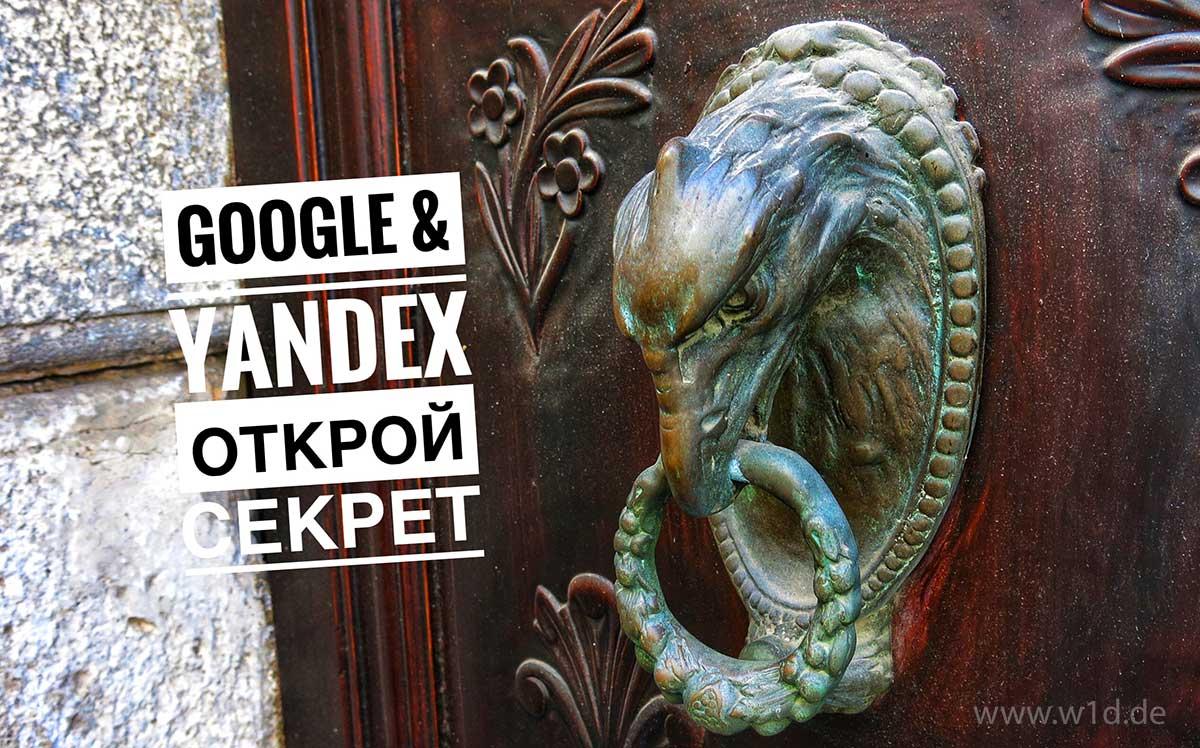 Google & Yandex Открой секрет