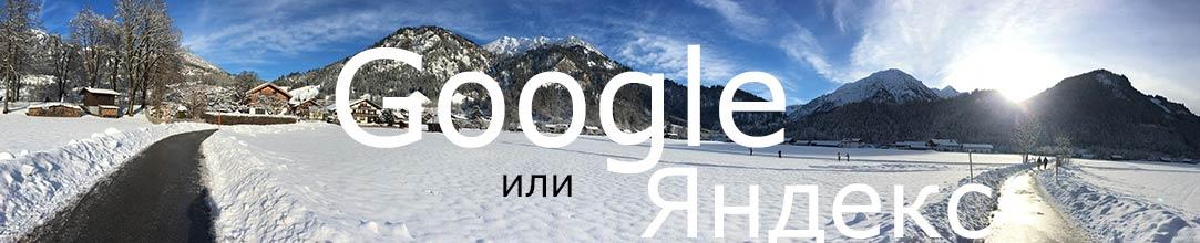 Особенности продвижения в Google и Яндексе
