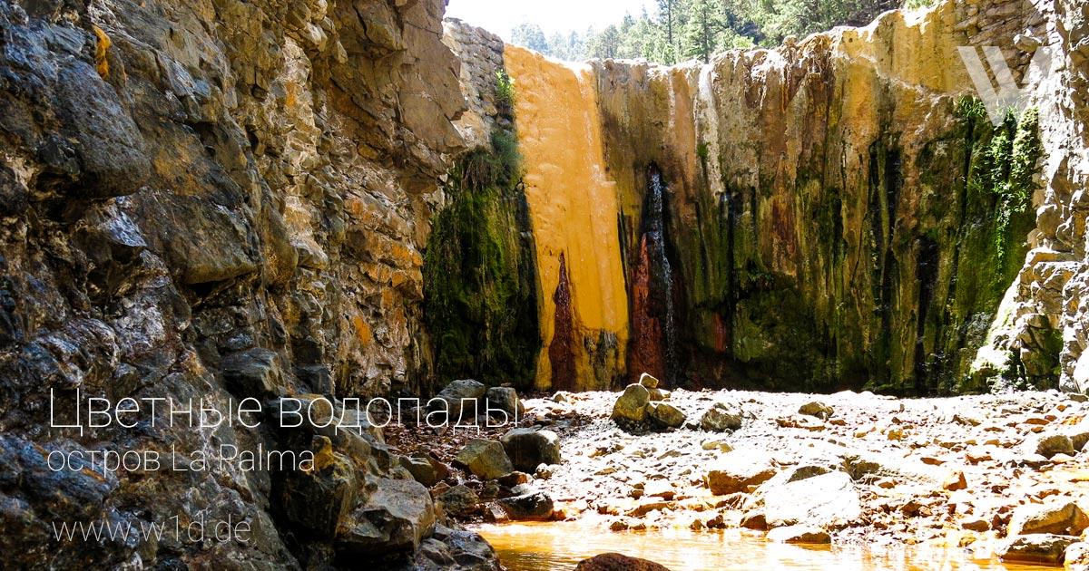 Цветные водопады. Остров Ла Пальма. Cascada de Colores.