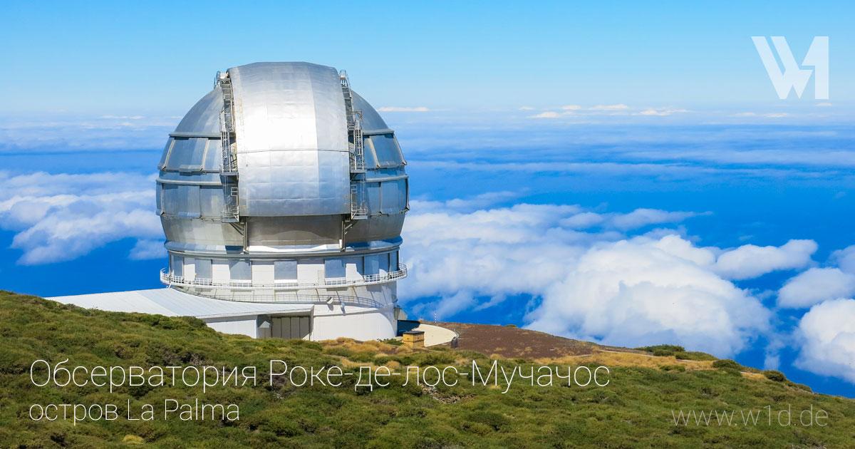 Обсерватория Роке-де-лос-Мучачос. Остров La Palma.