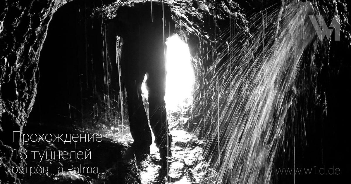 Пешие тропы. 13 туннелей. Остров Ла Пальма.