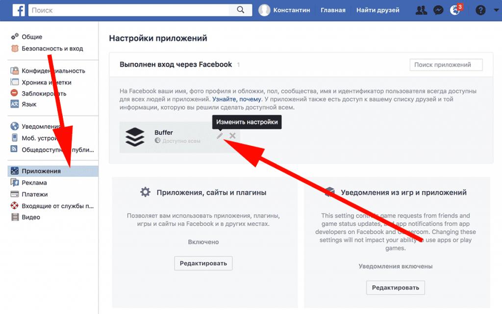 Проверка настроек в Facebook / Buffer