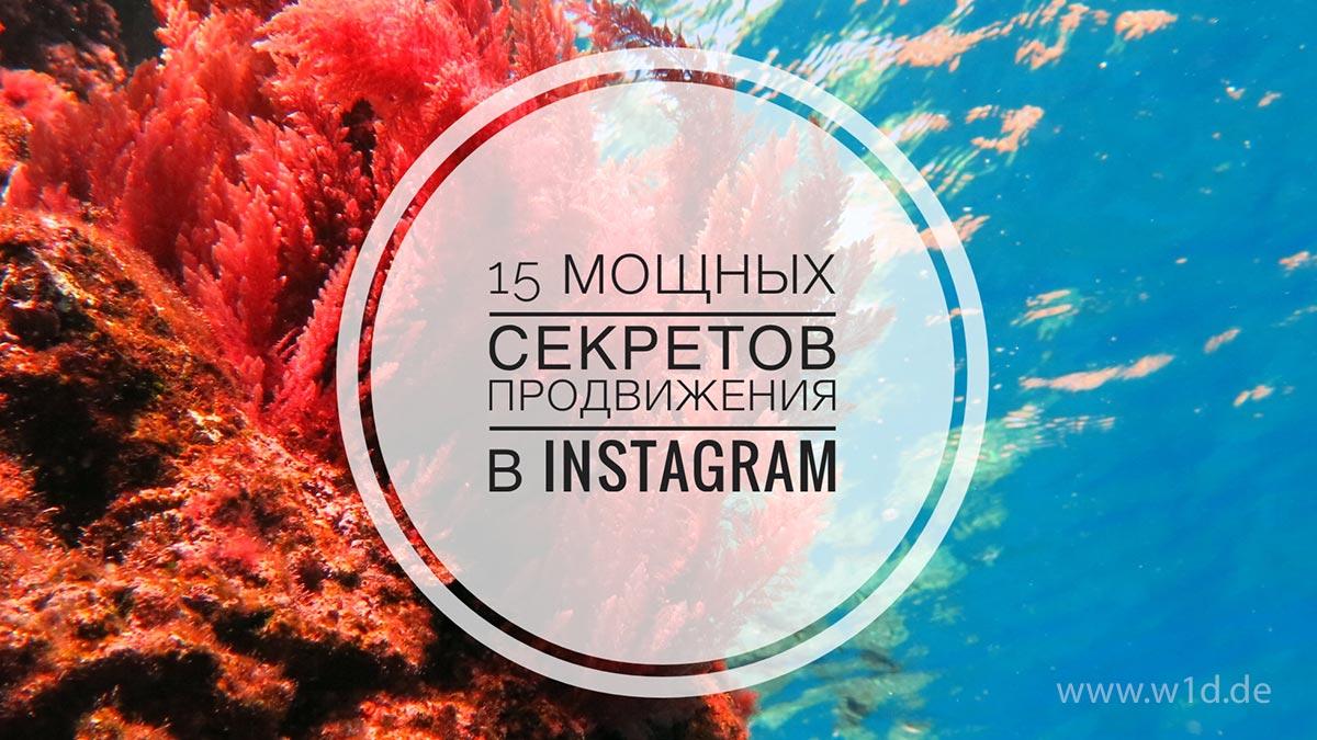 Секреты продвижения в Instagram